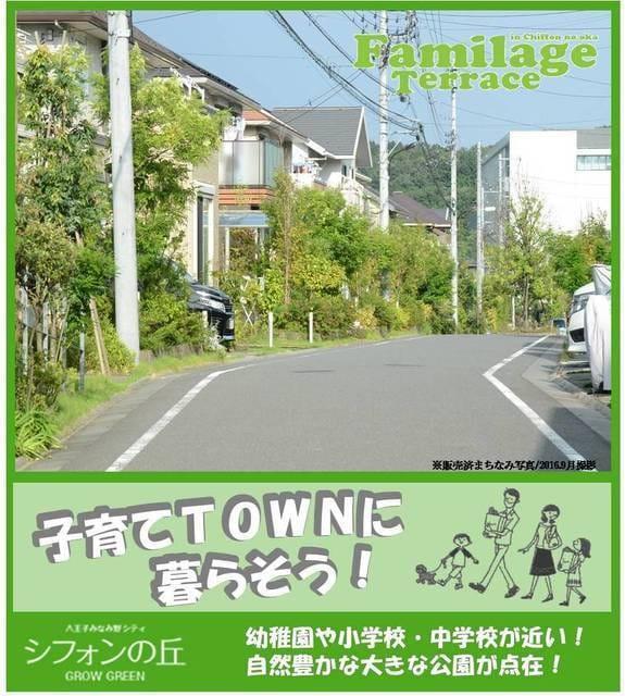 「シフォンの丘(東街区・ファミレージテラス)」(建築条件付宅地)