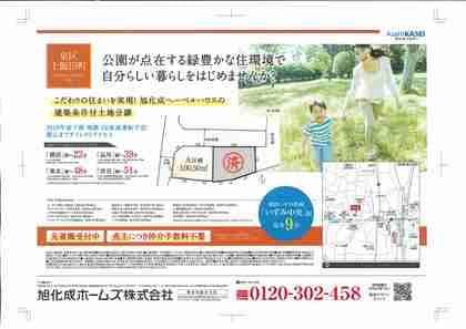 横浜市泉区 上飯田町 建築条件付土地分譲(1区画)