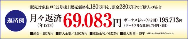 L bnr repay171003