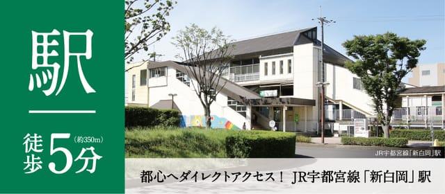 コモンガーデン新白岡