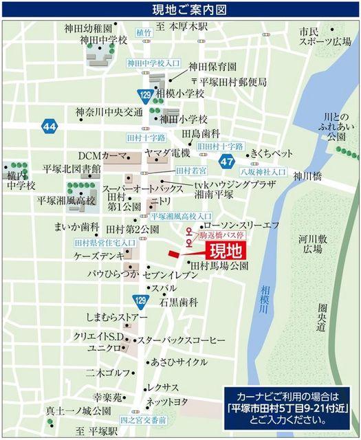 パークナードテラス湘南平塚【宅地】(建築条件付)