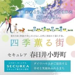 セキュレア春日井小野町 (建築条件付宅地分譲)