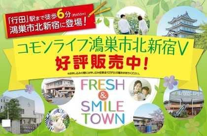 コモンライフ鴻巣市北新宿Ⅴ