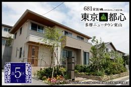 東京森都心 多摩ニュータウン東山 【森5区】(分譲住宅)