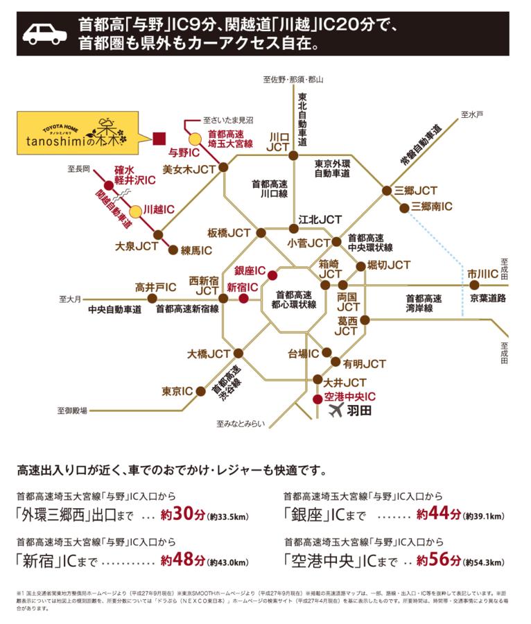 Tanoshimiの森 ステーション街区