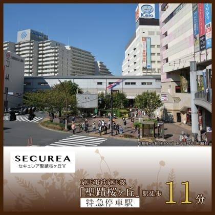 セキュレア聖蹟桜ヶ丘V (建築条件付宅地分譲)