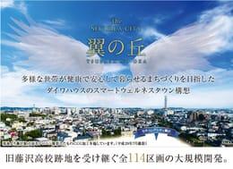セキュレアシティ藤沢 翼の丘 4期1次・2次(分譲住宅)