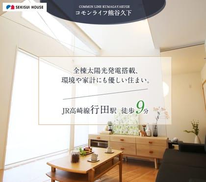 コモンライフ熊谷久下(建売)