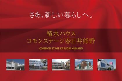 コモンステージ春日井熊野