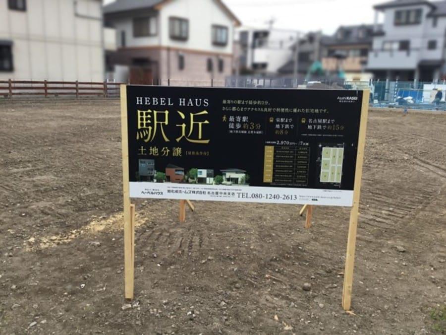 ヘーベルハウス/名古屋市北区神明町①(7区画分け)