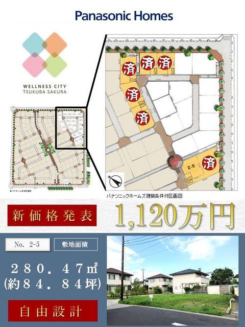 ウェルネスシティつくば桜(最終1区画 新価格発表!)(建築条件付)