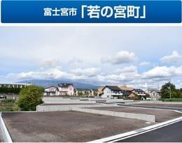 富士宮市『若の宮町』