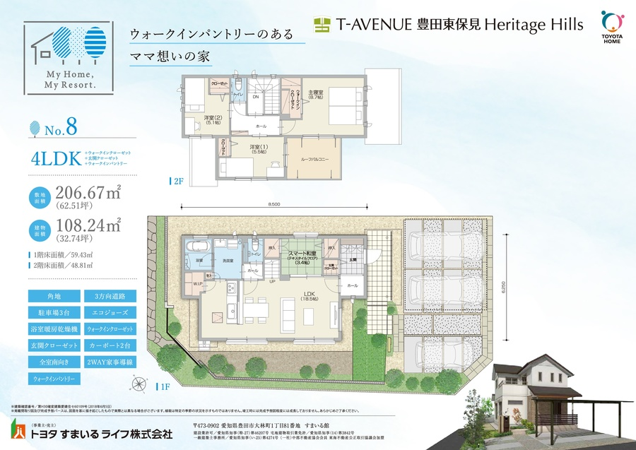 T-AVENUE Heritage Hills(分譲住宅)