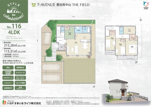 T-AVENUE 豊田西中山 THE FIELD(分譲住宅)