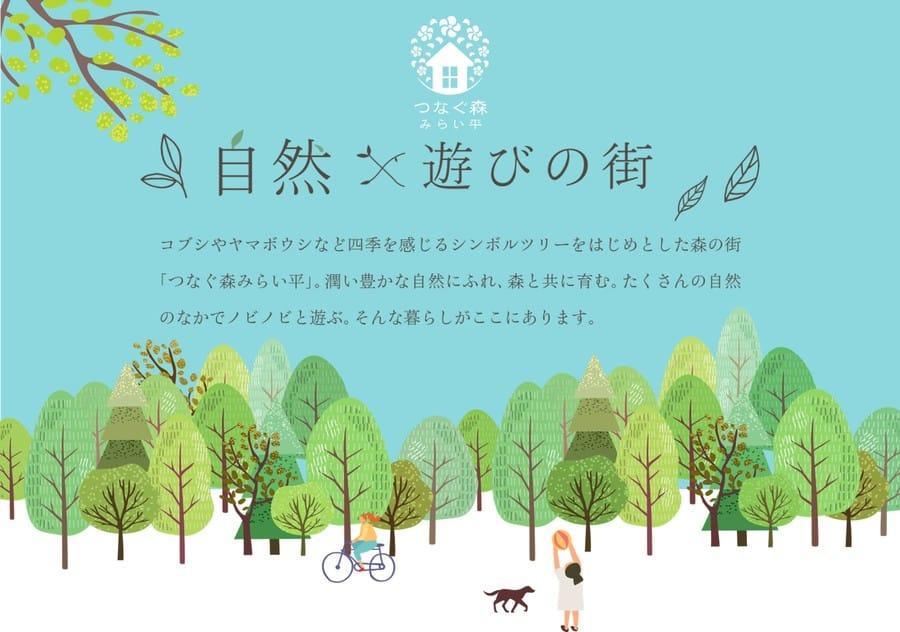 【Panasonic Homes】つなぐ森 みらい平 ~自然×遊びの街~