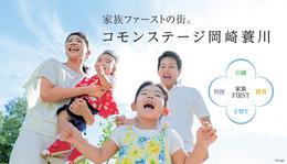 コモンステージ岡崎蓑川