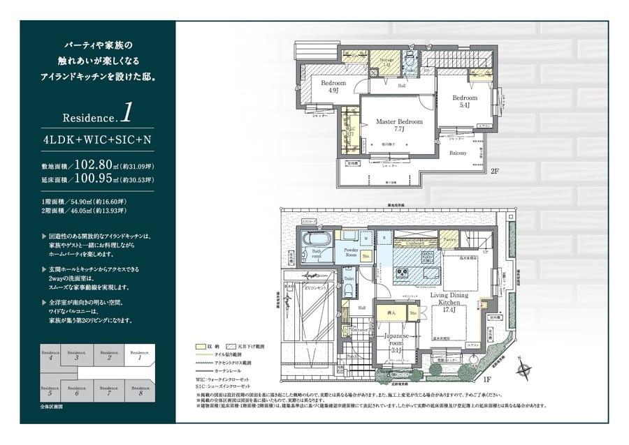 【Panasonic Homes】パークナードテラス吉祥寺北 ザ・プレシャス