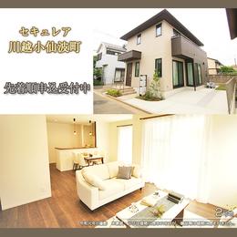 セキュレア川越小仙波町 (分譲住宅)