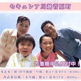 セキュレア川越菅原町 (建築条件付宅地分譲)