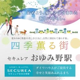 セキュレアおゆみ野駅 (建築条件付宅地分譲)