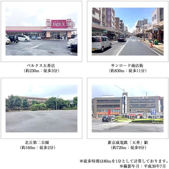 セキュレア五香 (建築条件付宅地分譲)