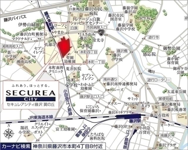 セキュレアシティ藤沢 翼の丘 (分譲住宅)