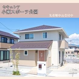 セキュレア小瀬スポーツ公園 (分譲住宅)