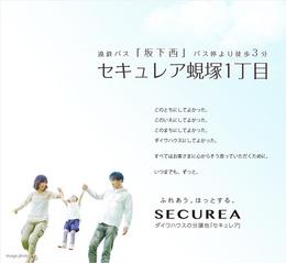 セキュレア蜆塚1丁目 (建築条件付宅地分譲)