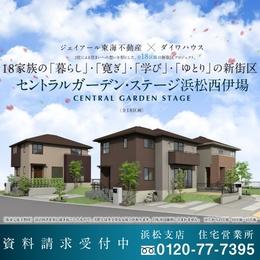 セントラルガーデン・ステージ浜松西伊場 (第1期)(分譲住宅)