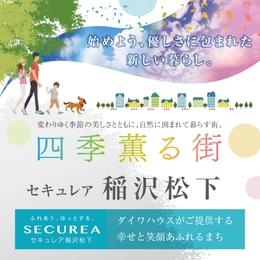 セキュレア稲沢松下 (建築条件付宅地分譲)