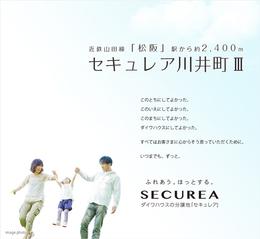 セキュレア川井町III 20号地(分譲住宅)