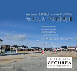セキュレア川井町III (建築条件付宅地分譲)