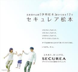 セキュレア松本 (分譲住宅)