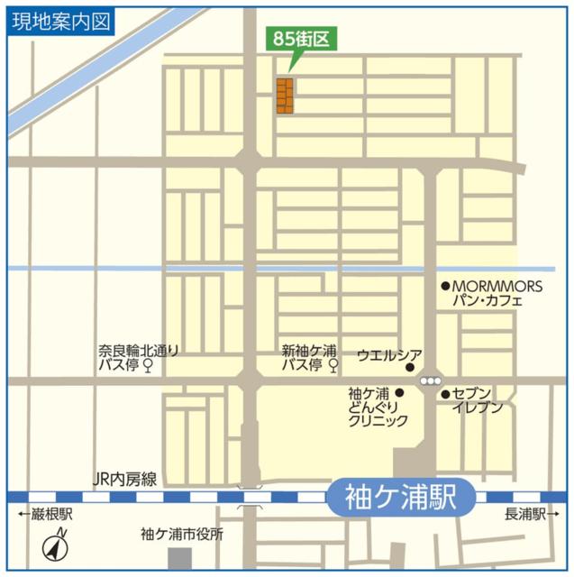 コモンステージ袖ケ浦駅前85街区<建築条件付宅地分譲>