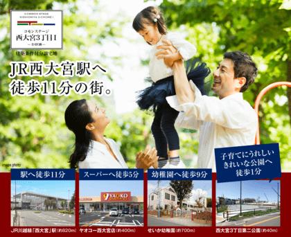 コモンステージ西大宮3丁目Ⅰ