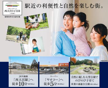 コモンステージ西大宮3丁目Ⅱ