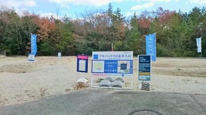 【トヨタホーム名古屋】ALBAX日進香久山