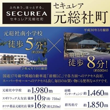 セキュレア元総社町 (建築条件付宅地分譲)