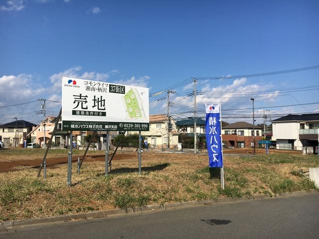 コモンライフ湘南・柄沢