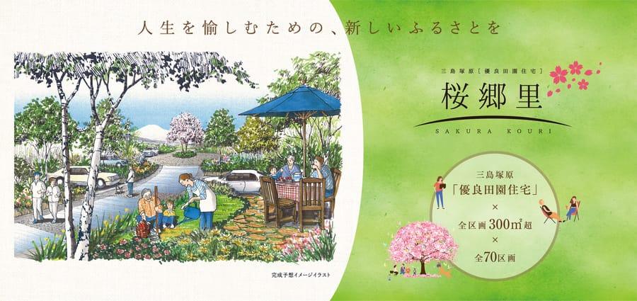 三島市「桜郷里」