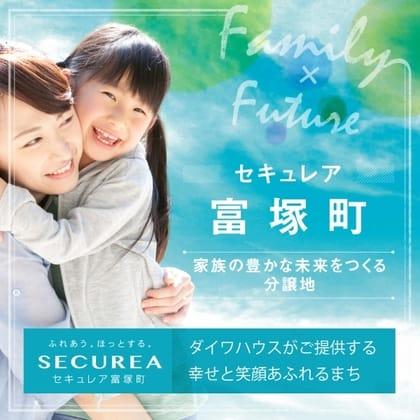 セキュレア富塚町 第4期(建築条件付宅地分譲)
